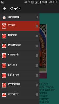 Ashtavinayak Darshan apk screenshot