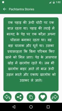 Pachtantra Stories Hindi-En apk screenshot