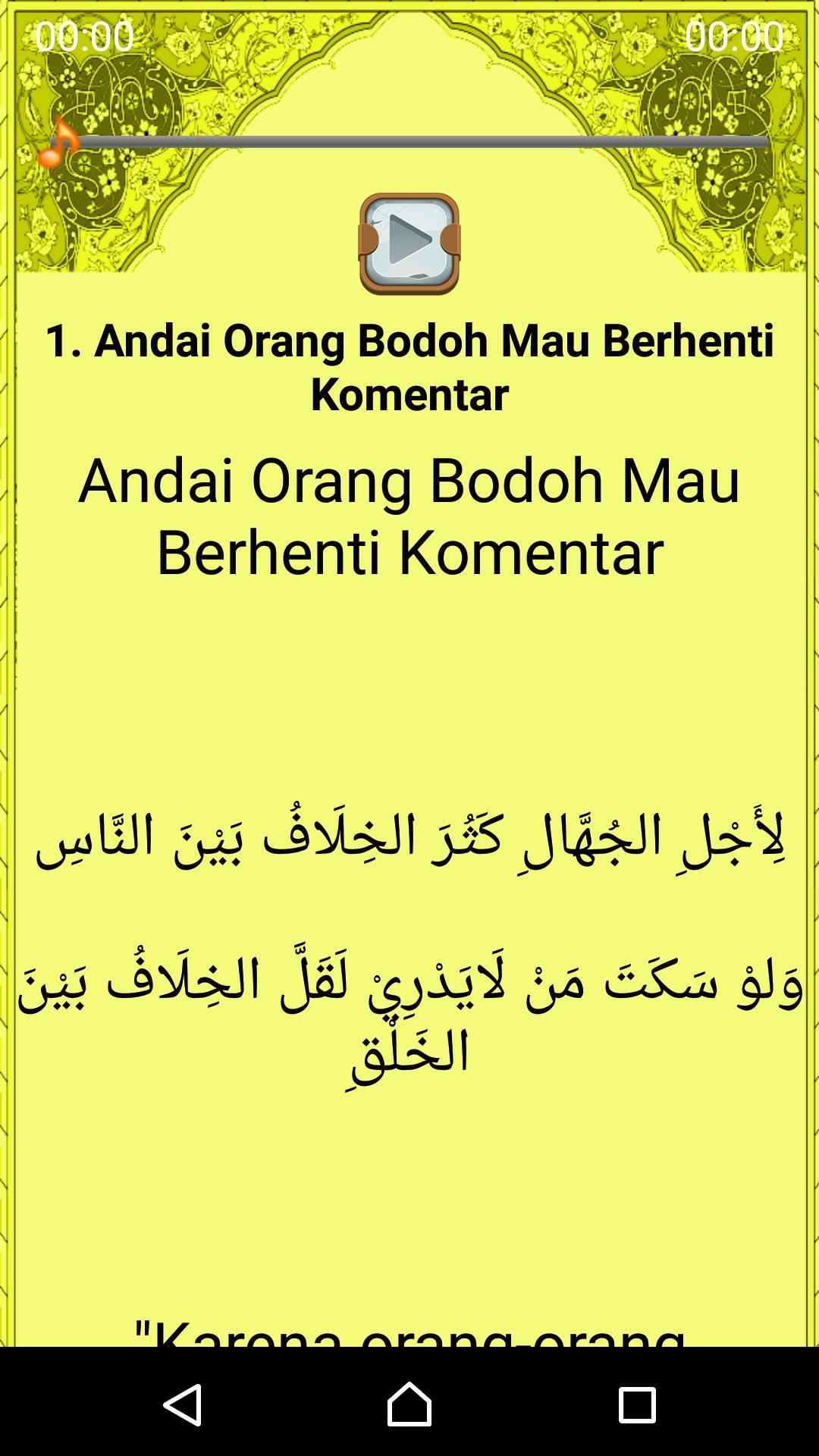 Quote Islami Quran Hadits Für Android Apk Herunterladen