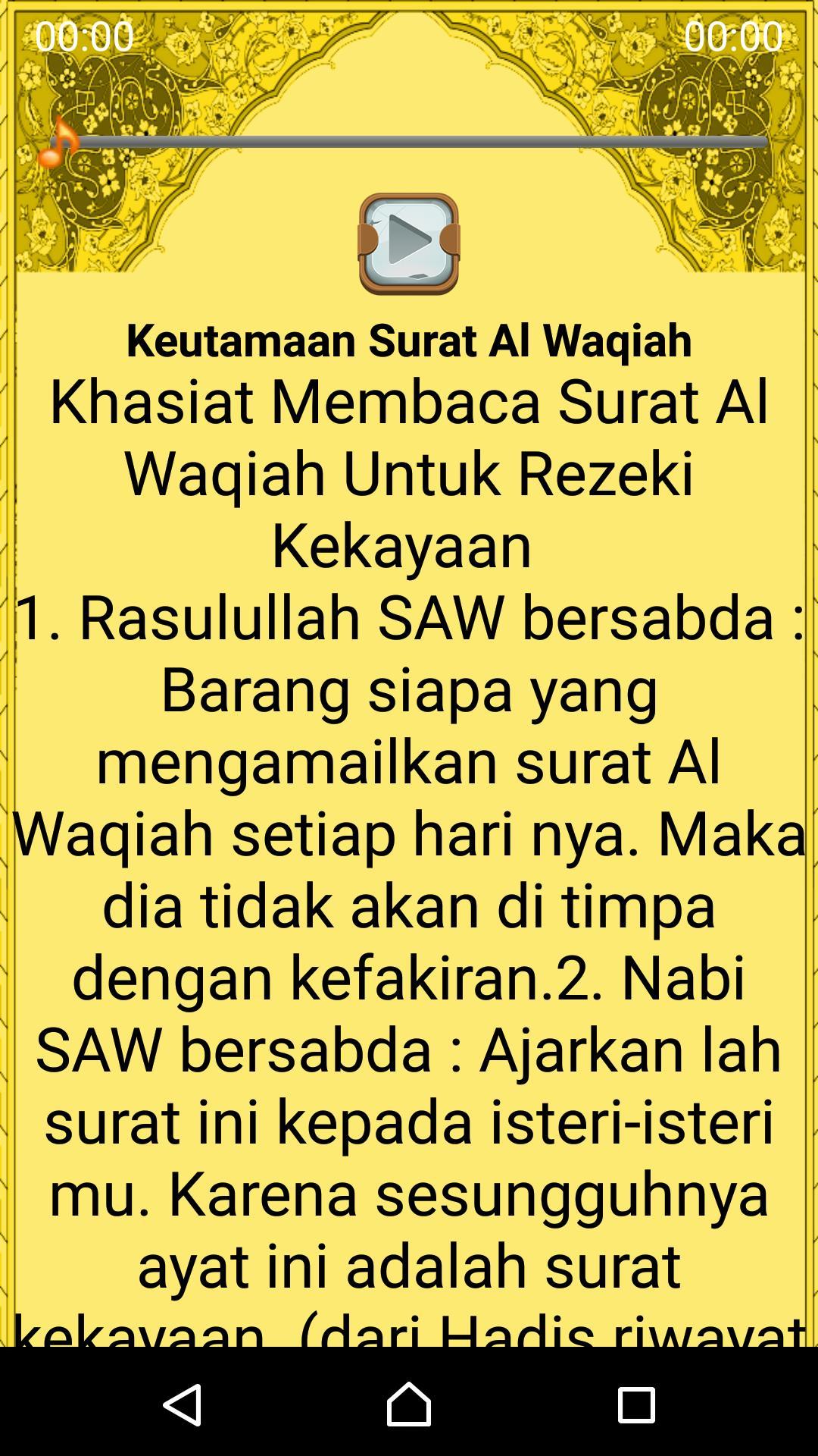 Surat Al Waqiah Dan Surat Al Mulk For Android Apk Download