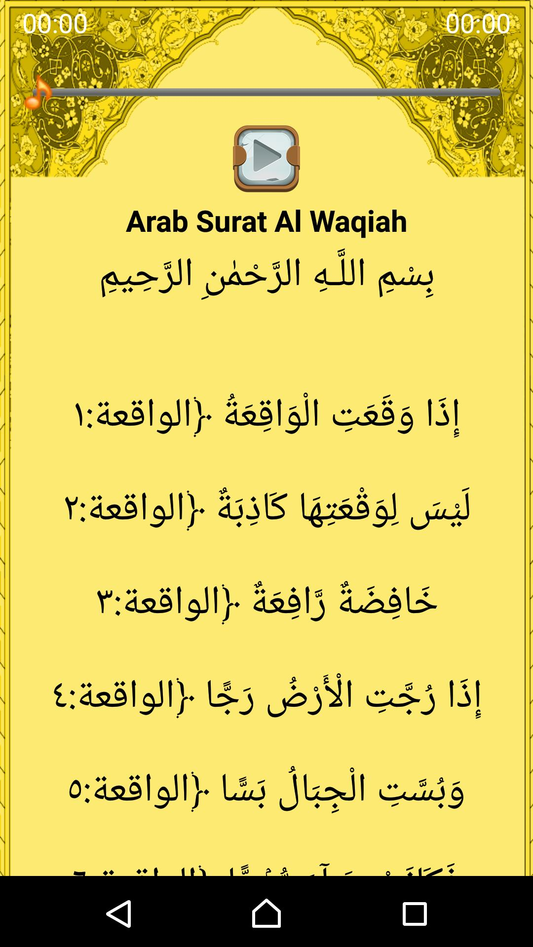 Surat Al Waqiah Dan Surat Al Mulk For Android Apk Download