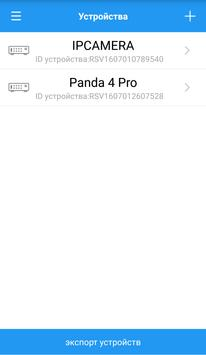 PANDA mobile screenshot 2