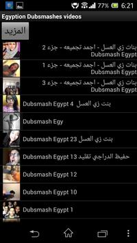 Egyption Dubsmashes videos apk screenshot
