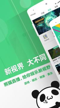 PandaTV poster