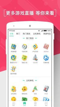 PandaTV apk screenshot