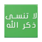 Athkar Reminder icon