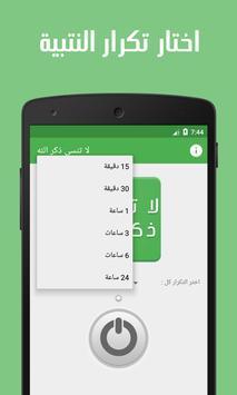 Athkar Reminder screenshot 1