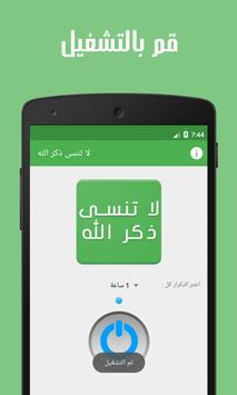 Athkar Reminder screenshot 2