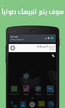 Athkar Reminder screenshot 3