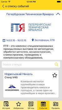 PandaExpo: выставки в кармане screenshot 1