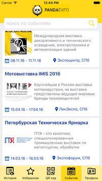 PandaExpo: выставки в кармане screenshot 2