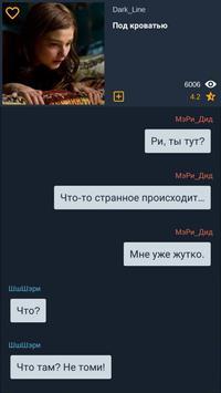 Jutella - страшные истории в чатах apk screenshot