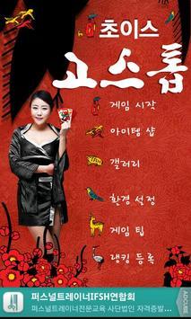 Choice goseutop poster