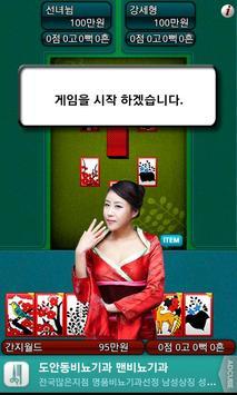 Choice goseutop apk screenshot