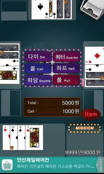 Choice Poker screenshot 1