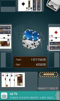 Choice Poker screenshot 2