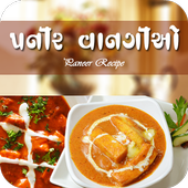 Paneer Recipes in Gujarati icon
