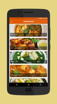 Paneer Recipes in Gujarati screenshot 1