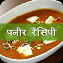 Paneer Recipes in Hindi APK