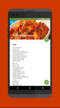 Paneer Recipes in Hindi screenshot 2
