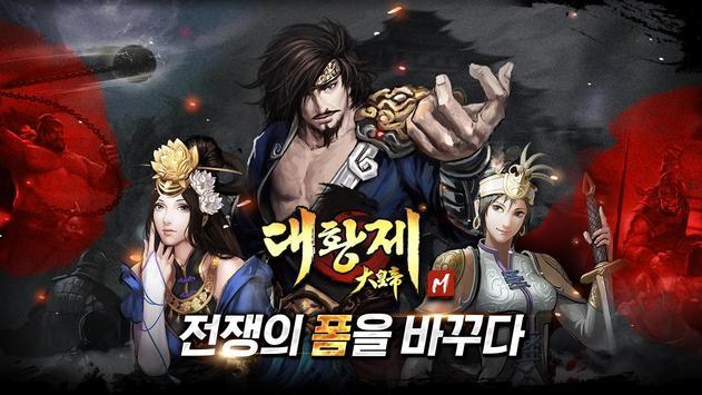 대황제M CBT poster