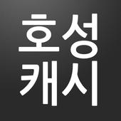 카카오 페이 무료충전소 - 호성이가 용돈 준다. icon