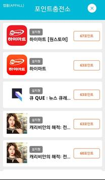 카카오 페이 무료충전소 - 류팡이 용돈 쏜다 screenshot 3