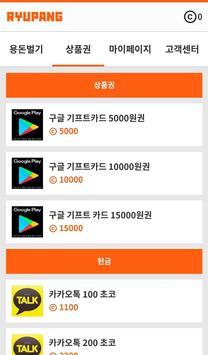 카카오 페이 무료충전소 - 류팡이 용돈 쏜다 screenshot 2