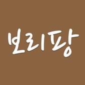 카카오 페이 무료충전소 - 구글기프트카드 용돈벌이 앱   보리팡 icon