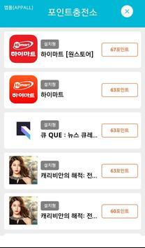 카카오 페이 무료충전소 - 구글기프트카드 용돈벌이 앱   보리팡 screenshot 3