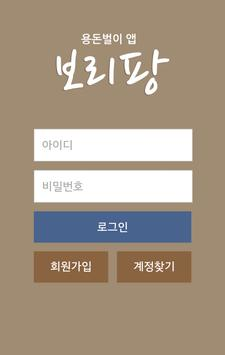 카카오 페이 무료충전소 - 구글기프트카드 용돈벌이 앱   보리팡 poster
