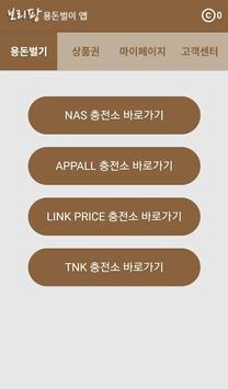 카카오 페이 무료충전소 - 구글기프트카드 용돈벌이 앱   보리팡 screenshot 1