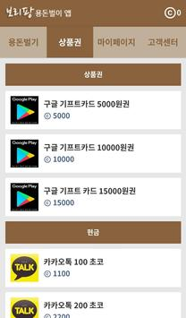 카카오 페이 무료충전소 - 구글기프트카드 용돈벌이 앱   보리팡 screenshot 2