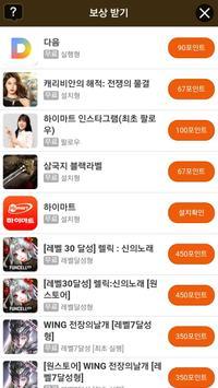 카카오 페이 무료충전소 - 구글기프트카드 용돈벌이 앱   보리팡 screenshot 4