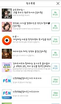 카카오 페이 무료충전소 - 구글기프트카드 용돈벌이 앱   보리팡 screenshot 5