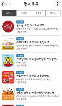 카카오 페이 무료충전소 - 구글기프트카드 용돈벌이 앱   보리팡 screenshot 6