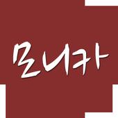 배틀 그라운드 모바일 포인트 무료충전소 - 쉽고빠른 무료충전앱 (모니카) icon