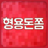 카카오 페이 무료충전소 - 형이 용돈 쏜다....(형용돈좀) icon