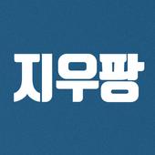 무료충전소 카카오 페이 용돈충전 - 지우팡 icon