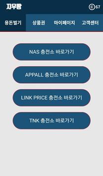 무료충전소 카카오 페이 용돈충전 - 지우팡 screenshot 1