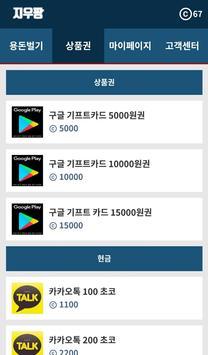 무료충전소 카카오 페이 용돈충전 - 지우팡 screenshot 2