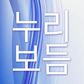 누리보듬 icon
