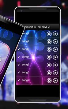 เสียงเรียกเข้าเพลงไทยใหม่ล่าสุด v1 screenshot 1