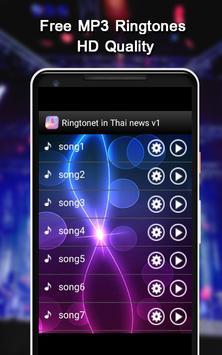 เสียงเรียกเข้าเพลงไทยใหม่ล่าสุด v1 screenshot 2