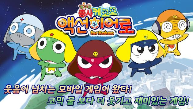 케로로 액션히어로 for Kakao poster