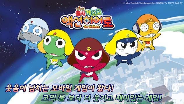 케로로 액션히어로 for Kakao apk screenshot