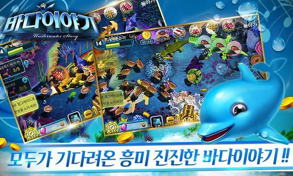 바다속이야기 apk screenshot