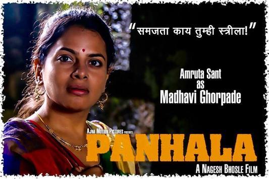 Panhala The Movie screenshot 2