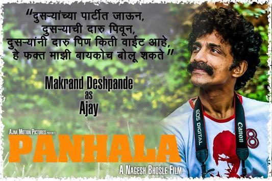 Panhala The Movie screenshot 4
