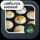 Paniyaram Recipe icon